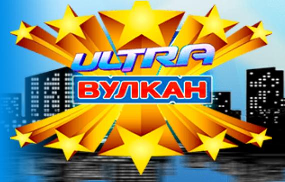 Ультра Вулкан